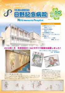 Hino memorial hospital第10号