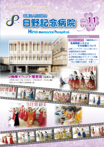Hino memorial hospital第11号