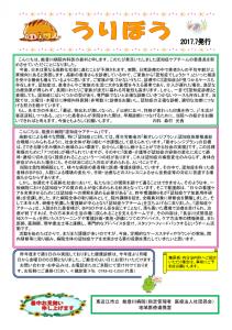 うりぼう 2017年7月発行