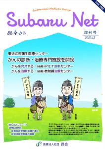 昴ネット 増刊号