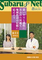 昴会 広報誌「昴ネット 第4号」を発行しました。