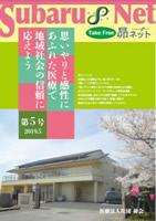 昴会 広報誌「昴ネット 第5号」を発行しました。