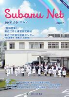 昴会 広報誌「昴ネット 第6号・増刊号」を発行しました。