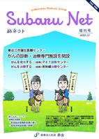 昴会 広報誌「昴ネット 増刊号」を発行しました。